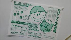 20140124施術会チラシ.jpg
